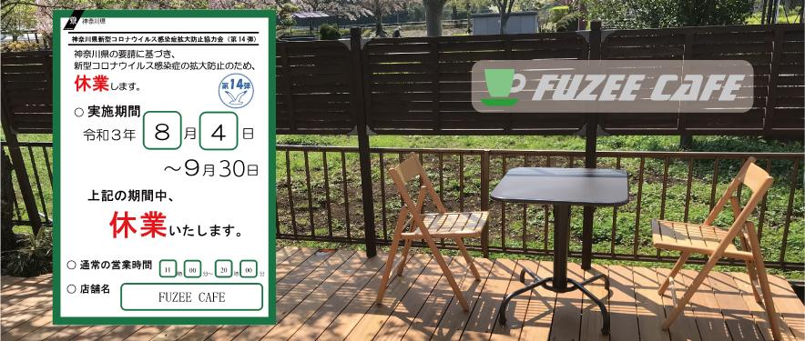 神奈川県 愛川町〜FUZEE CAFE(フュージーカフェ)